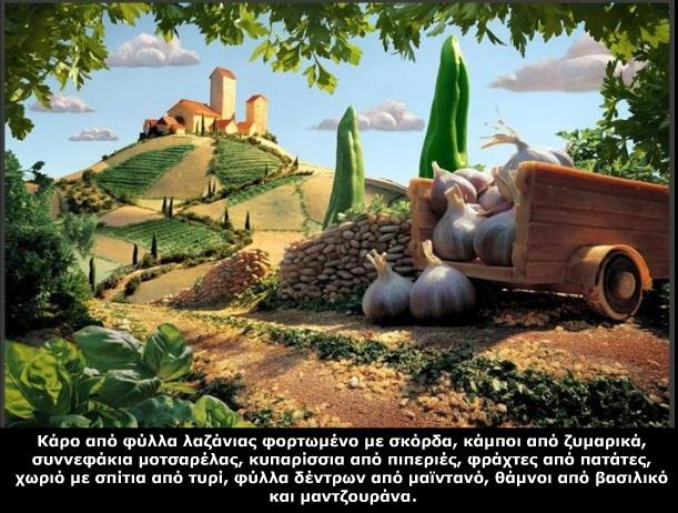 topio_apo_laxanika