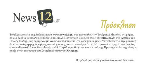 news12_prosklisi
