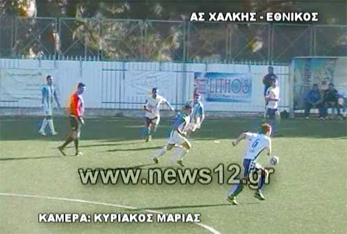 xalki_ethnikos