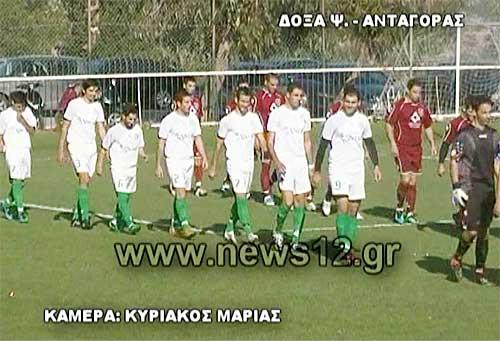 doksa_antagoras
