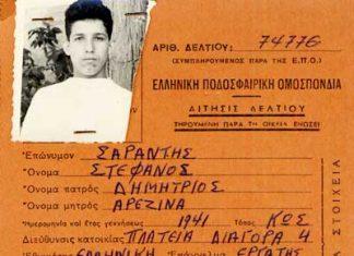 sarantis_stefanos
