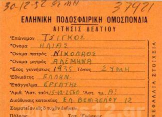 tsigkos_ilias