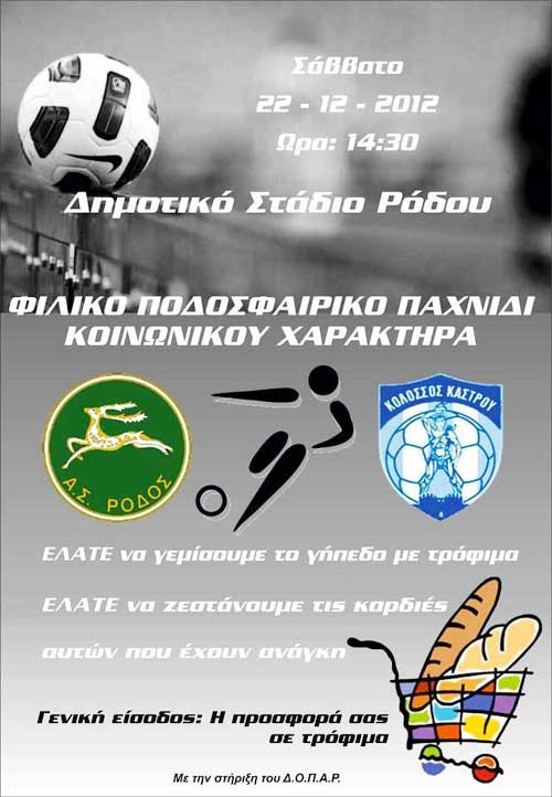 filiko_afisa