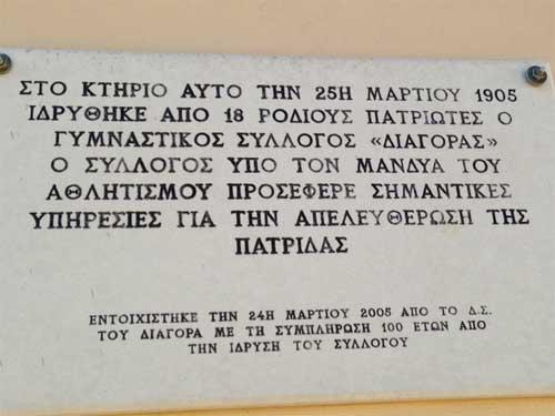 astiki epigrafi