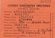 anastasiadis niokolaos