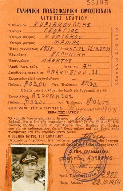 kirakoulis georgios