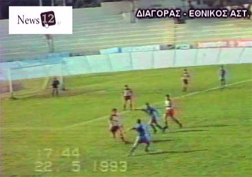 diagoras ethnikos asteras1993