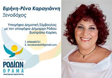 Ειρήνη-Ρένα Καραγιάννη
