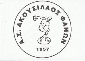 akousilaos logo