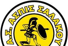 salakos logo