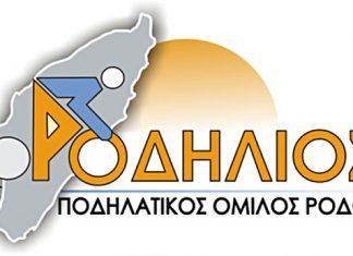 rodilios logo
