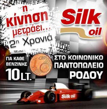 silk oil