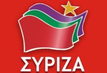 siriza logo