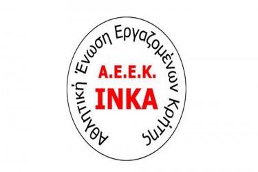 aeek-inka-1-375x250
