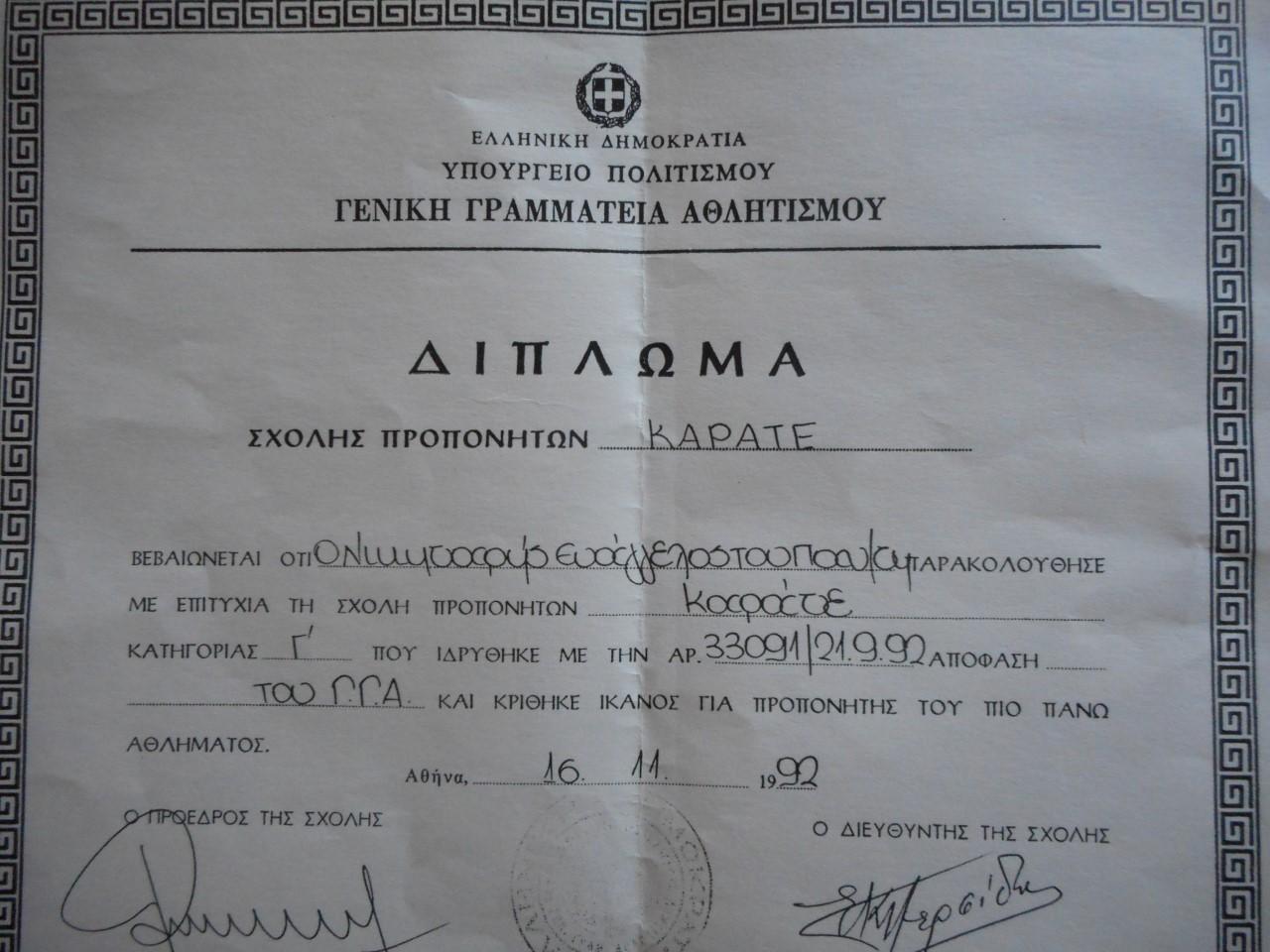 diploma nikitaris