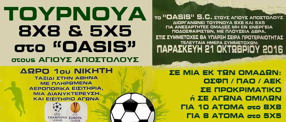8X8 oasis