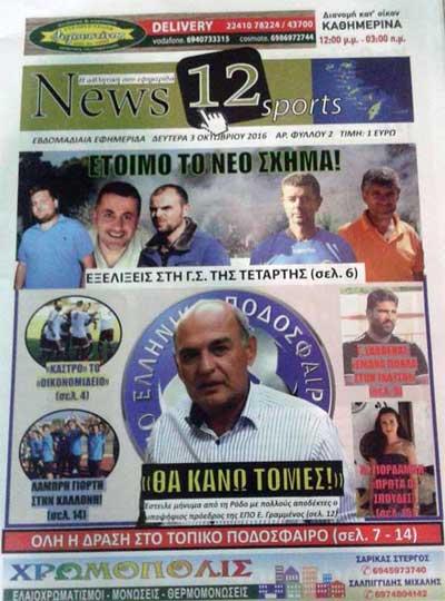 news12 proteselido2