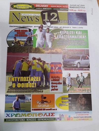 news12 sports5