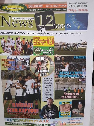 news12 sports6